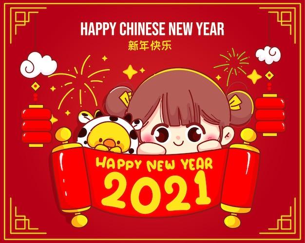 Милая девушка счастливого китайского нового года празднование мультипликационного персонажа иллюстрация