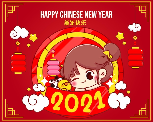 Cute girl happy chinese new year celebration logo cartoon character illustration