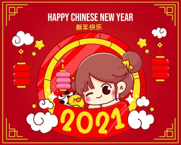 Милая девушка счастливого китайского нового года празднование логотипа мультипликационный персонаж иллюстрация