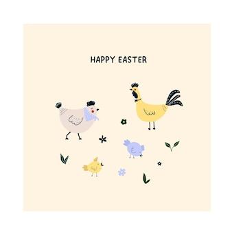 かわいい手描きの鶏、オンドリ、葉、花と牧草地のひよこ。はがき、カード、tシャツのデザインのための居心地の良いヒュッゲスカンジナビアのハッピーイースターテンプレート。フラット漫画スタイルのベクトル図
