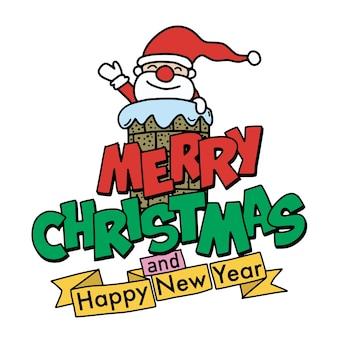 かわいい手描きのクリスマスの落書き、サンタクロースは笑顔で煙突の上に手を振っています。