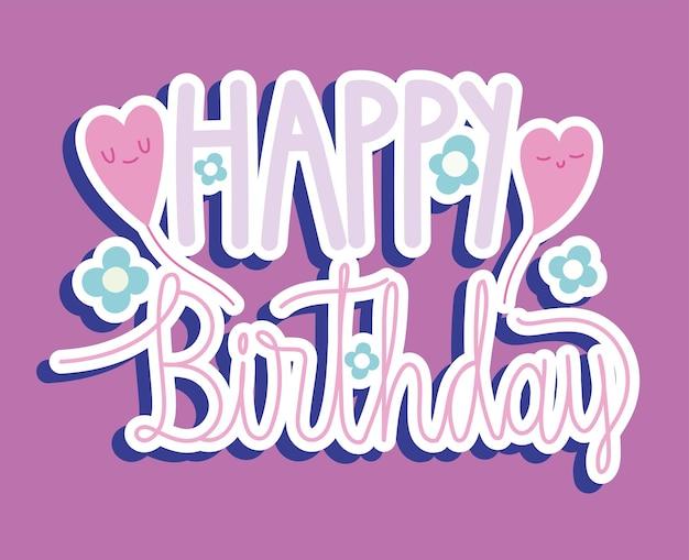 귀여운 생일 축하 문자
