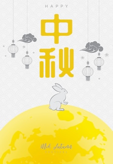 Cute happy mid autumn festival greeting. chinese translation