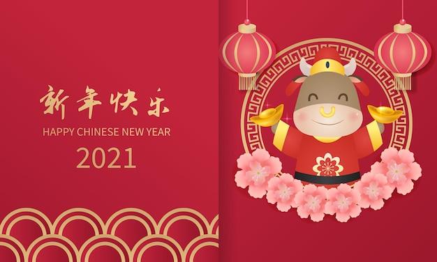 번영의 상징으로 금을 들고 전통 의상에 귀여운 행복 황소. 음력 새 해 인사말 배너입니다. 중국어 텍스트는 새해 복 많이 받으세요
