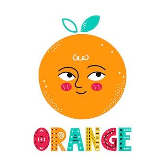 Плоды милой счастливой улыбки оранжевые.