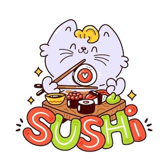 かわいい幸せな笑顔の猫は寿司のロゴを食べます。フラット漫画キャラクターイラストアイコンデザイン。アジア料理メニューカード。寿司バーのロゴのコンセプト。白い背景で隔離
