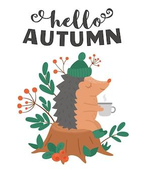 뜨거운 차와 함께 그루터기에 앉아 귀여운 고슴도치. 가을 숲 캐릭터