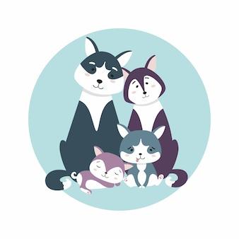 かわいいハスキー家族。お母さん、お父さん、子犬の兄と妹。