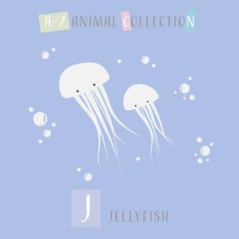 かわいいクラゲの漫画の動物のアルファベットj