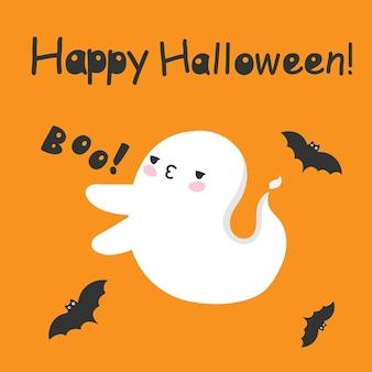 귀여운 카와이 할로윈 정신 으스스한 유령 키스 간계 또는 치료 포스터 samhain 공포 평면 만화