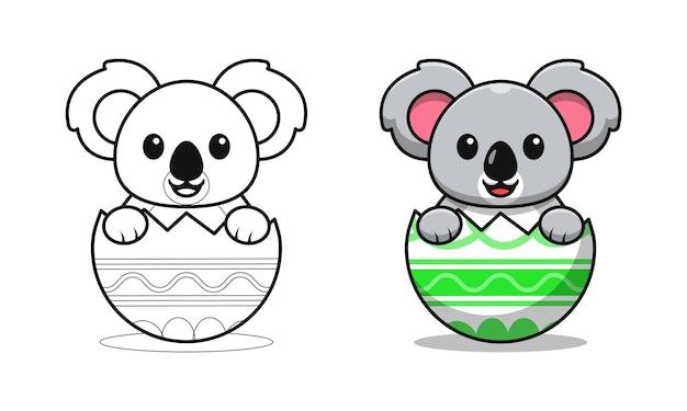 아이들을위한 계란 만화 색칠 공부 페이지의 귀여운 코알라