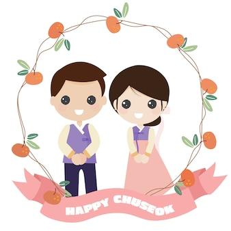 추석 축제의 전통 복장에 귀여운 한국 커플
