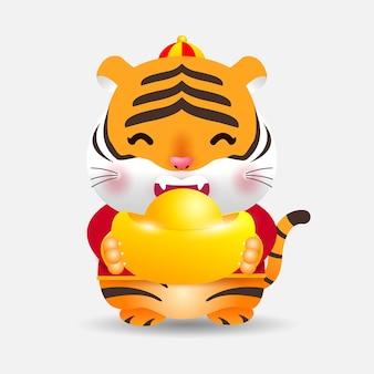 中国の金のインゴットを保持しているかわいい小さな虎幸せな中国の旧正月2022