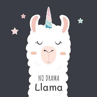 Cute llama head with unicorn horn. no drama llama motivational quote.
