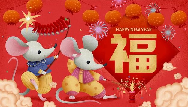 붉은 배경에 구름 효과로 음력 새해를 축하하기 위해 귀여운 쥐들이 폭죽을 켰다