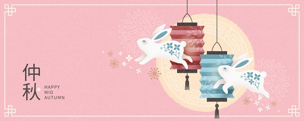 Cute mid autumn festival banner design with rabbits and paper lanterns, holiday name written in chinese words
