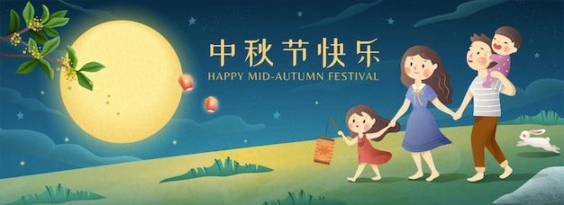 家族が一緒に満月を賞賛するかわいい中秋節のバナー、中国語で書かれた幸せな休日
