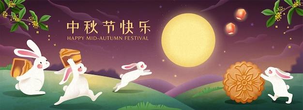 月餅を運び、満月を賞賛する翡翠のウサギとかわいい中秋節のバナー、中国語で書かれた幸せな休日