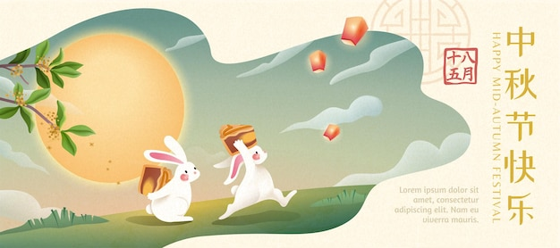 Cute mid autumn festival banner with jade rabbit carrying mooncake, happy holiday written in chinese words