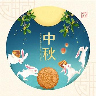 月餅を運ぶ翡翠うさぎとかわいい中秋節のイラスト、中国語で書かれたハッピームーンフェスティバル