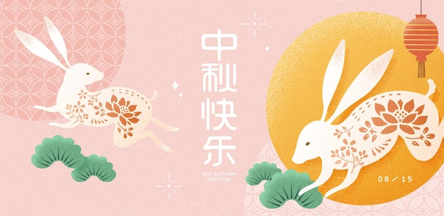 Cute mid autumn festival illustration with jumping rabbits, full moon and pine leaves on pink background, happy holiday written in chinese words