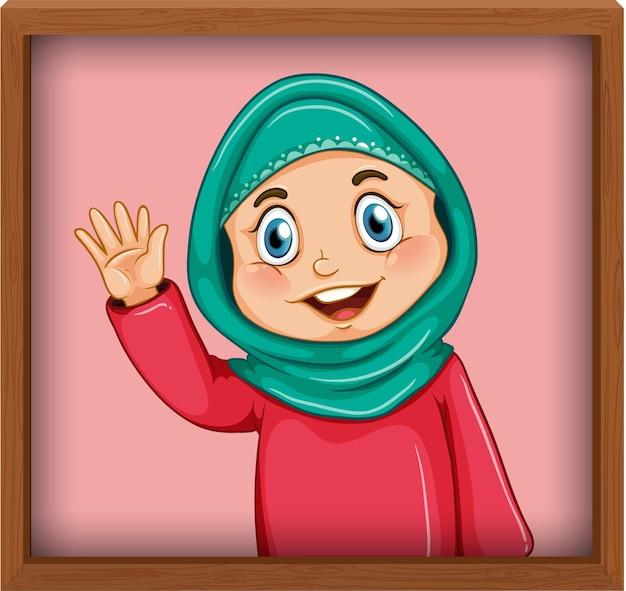 フォトフレームでかわいいイスラム教徒の少女の写真