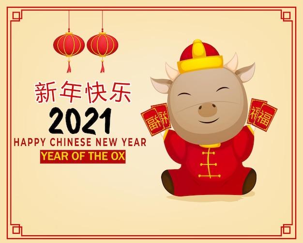 赤い封筒、幸せな中国の旧正月の挨拶を保持しているかわいい丑のキャラクター