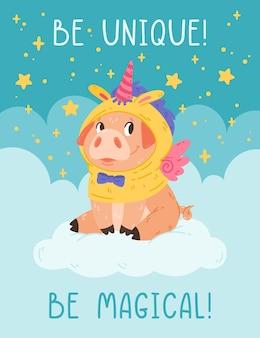 구름에 앉아 경적 날개를 가진 유니콘 의상에서 귀여운 돼지. 동기 부여 따옴표가있는 포스터.