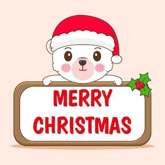 Милый белый медведь с иллюстрацией шаржа приветствия рождества