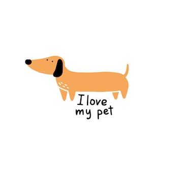 かわいい子犬の犬のペット。アイコン、ロゴ、ポスター、バナーデザインの漫画犬のキャラクターイラスト。面白くて幸せなペットのコンセプト。