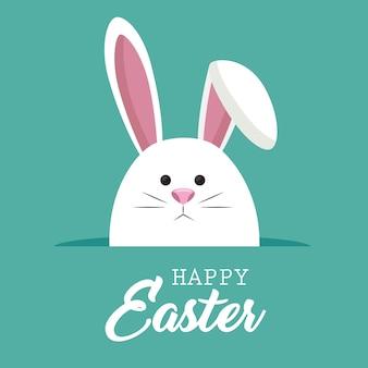 かわいいウサギ幸せイースター