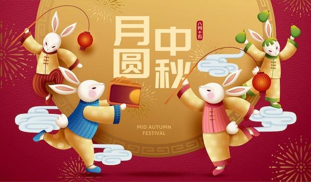 Симпатичная команда кроликов по жонглированию с лунным пирогом и помело, фестиваль середины осени, написанные китайскими словами