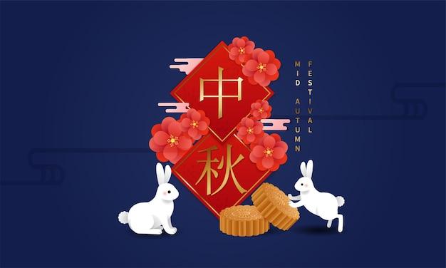 Милый кролик с лунными пирожными празднует праздник середины осени