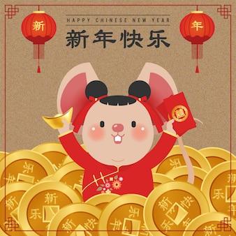 中国の新年の赤い封筒と金を保持しているかわいいラットまたはマウス