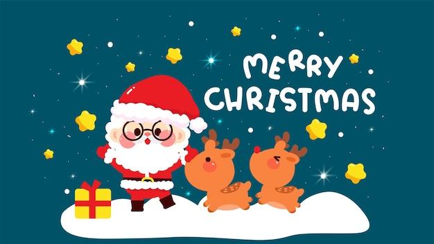 かわいいサンタクロースとトナカイメリークリスマスのお祝い休日手描き漫画アートイラスト