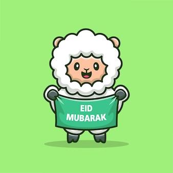 バナーeid mubarak漫画アイコンイラストを保持しているかわいい羊。分離された動物の宗教アイコンコンセプト。フラット漫画のスタイル