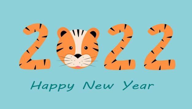 2022年の新年のかわいいシンボルは虎の顔です。面白い漫画の虎のベクトル図です。グリーティングカードのコンセプト明けましておめでとうございます。