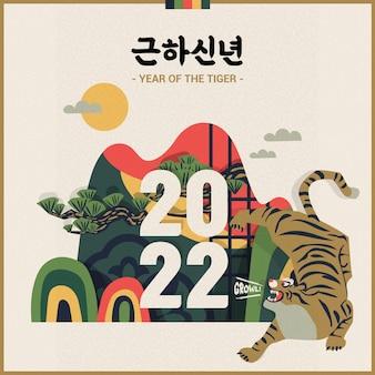 かわいい虎は2022年の新年を祝います