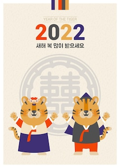 A cute tiger couple wearing hanbok and greeting for the 2022 new year
