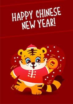 Милый тигр забавный персонаж китайский символ с новым годом иллюстрация карты плакат баннер флаер