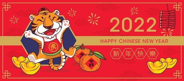 2022年に幸せにジャンプするかわいい虎中国の旧正月の挨拶の願いのバナー