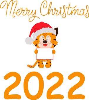 かわいい虎茶色の縞模様の虎の子の銃口は2022年の新年のシンボルです