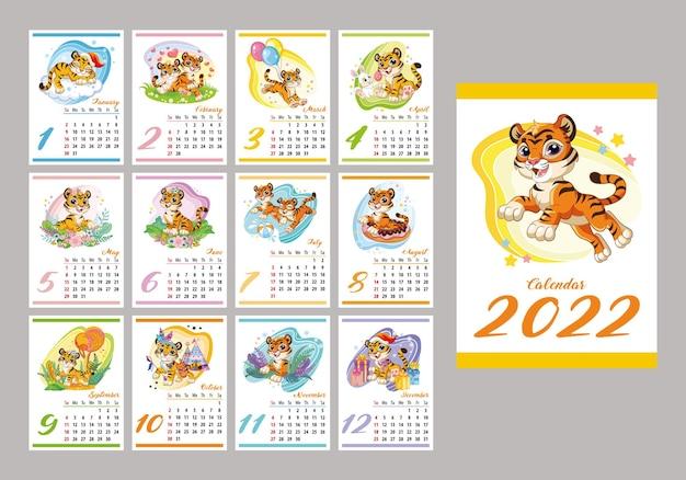 かわいい虎の壁掛けカレンダーテンプレート2022