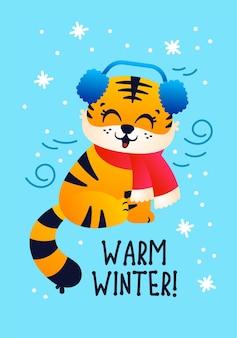 Милый тигр теплые наушники символ символа с новым годом забавная иллюстрация карты плакат баннер