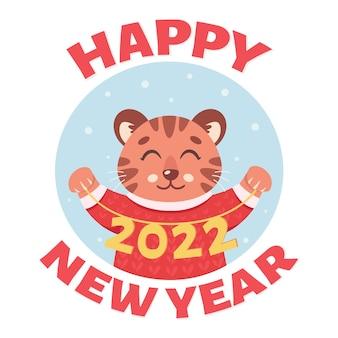 かわいい虎が新年あけましておめでとうございます2022年虎の年