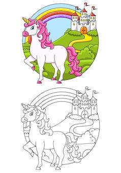 かわいいユニコーン魔法の妖精の馬子供のための塗り絵ページ