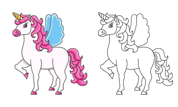 翼のあるかわいいユニコーン魔法の妖精の馬魔法の妖精の馬