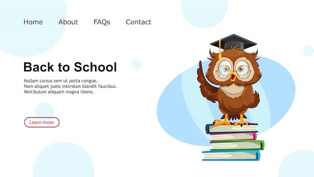 かわいい賢いフクロウ。面白いフクロウ、学校のコンセプトに戻る