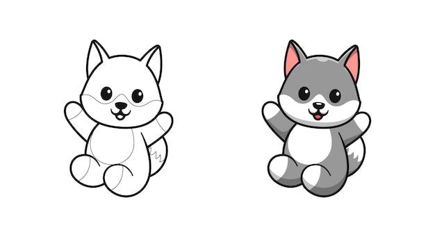 子供のためのかわいいオオカミの漫画の着色のページ