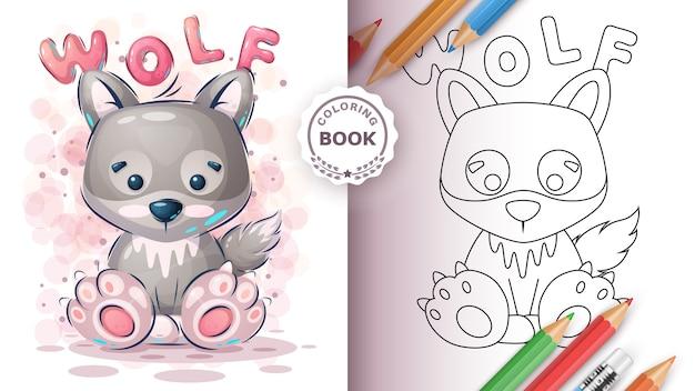 かわいいオオカミ-子供と子供のための塗り絵